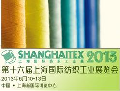 第十六届上海国际纺织工业展览会圆满落幕