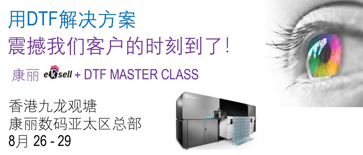 尚彩科技参加8月康丽数码参加SPI和DTF培训